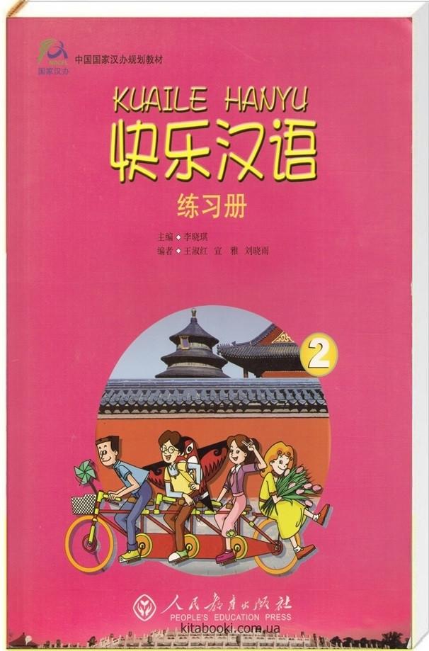 快乐汉语 Kuaile Hanyu 2: Workbook (Черно-белый)