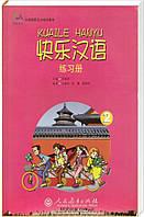 快乐汉语 练习册 Kuaile Hanyu 2 Workbook Рабочая тетрадь по китайскому языку для детей Черно-белая