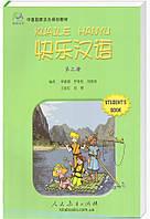 快乐汉语 学生用书 Kuaile Hanyu 3 Student's book Учебник по китайскому языку для детей Цветной