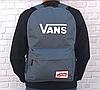 Рюкзак молодежный Vans, серый цвет