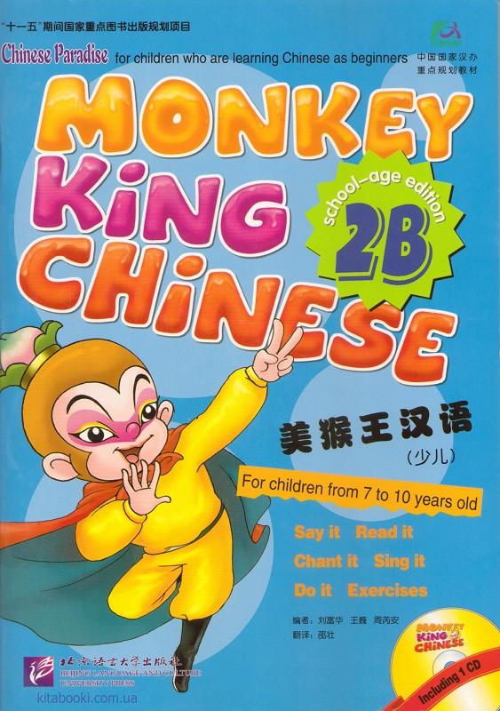 Chinese paradise Monkey King Chinese 2B Учебник по китайскому языка для детей 7-11 лет Цветной