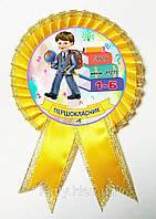 """Индивидуальный значок """"Першокласник книги"""", фото 1"""