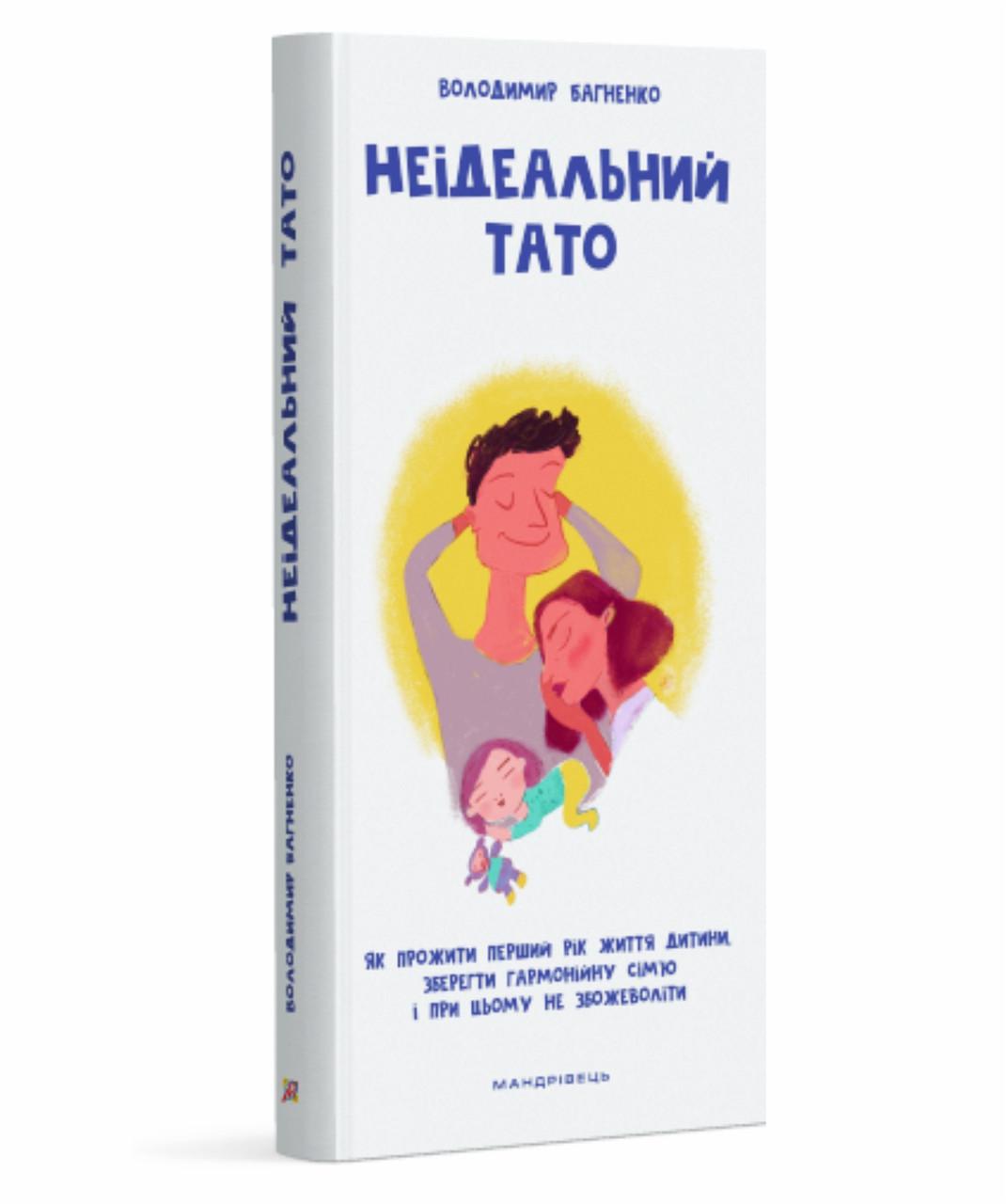 Неідеальний тато. Автор Багненко Володимир