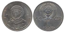 1 рубль 20-річчя першого польоту в космос Ст. В. Маяковського 1983 р.