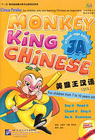 美候王汉语 Chinese paradise Monkey King Chinese 3A Учебник по китайскому языка для детей 7-11 лет Цветной