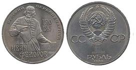 1 рубль 400 років з дня смерті російського першодрукаря Івана Федорова 1983 р.