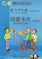 跟我学汉语 - вивчай китайську мову зі мной (картки слів) 1