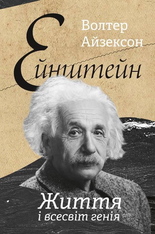 Ейнштейн. Життя і всесвіт генія. Автор Волтер Айзексон