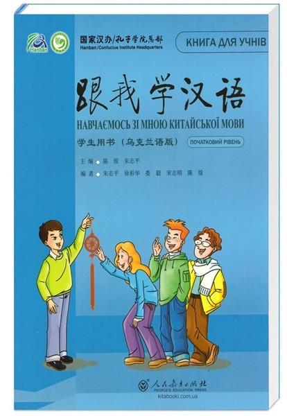 跟我学汉语 - вивчай китайську мову зі мной 1 (підручник)