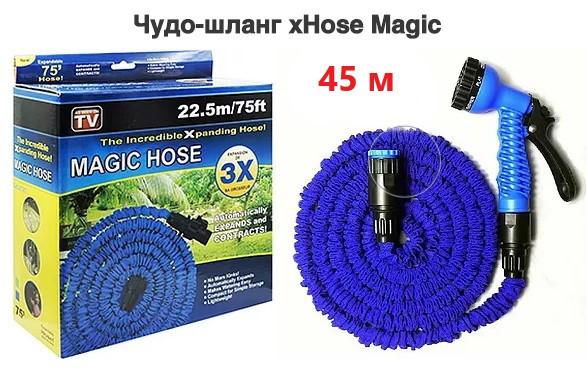 Растяжной чудо шланг для полива X-hose 45 метров (150 fut) (Реплика)