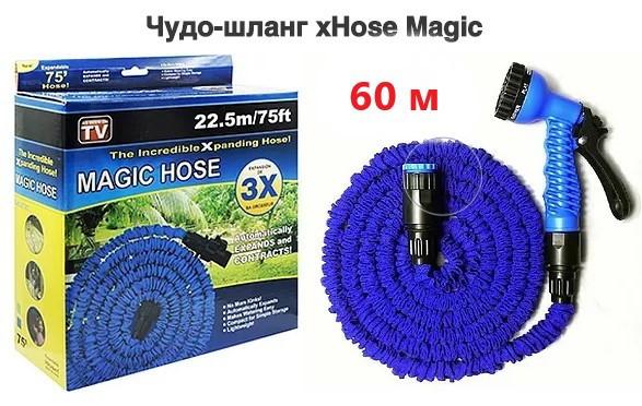 Растяжной чудо шланг для полива X-hose 60 метров (200 fut) (Реплика)