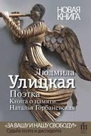 Улицкая Л. Поэтка. Книга о памяти: Наталья Горбаневская