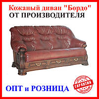 """Кожаная мягкая мебель, диван """"Bordaeux"""" Бордо"""
