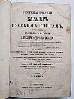 Систематический каталог русским книгам, продающимся в книжном магазине Александра Федоровича Базунова. 1869