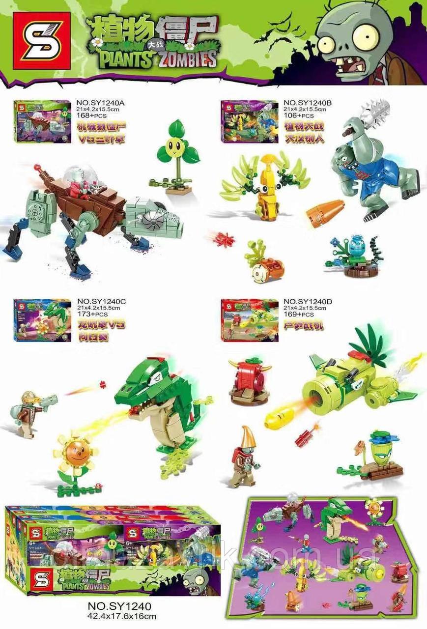 "Конструктор SY1240 (Аналог Lego Plants vs Zombies Garden) ""Зомби против растений"" 4 вида168+ деталей"