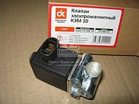 Клапан электромагнитный КЭМ 10 КАМАЗ  (арт. 5320-3721500-10)