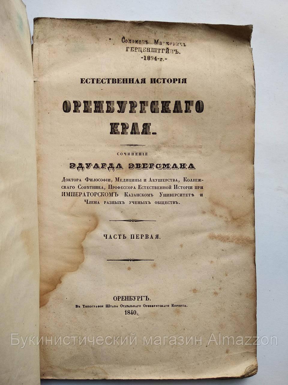 1840 Эверсман Э. Естественная история Оренбургского края