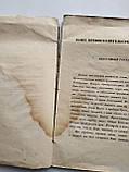1840 Эверсман Э. Естественная история Оренбургского края, фото 7