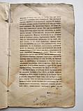1840 Эверсман Э. Естественная история Оренбургского края, фото 8