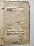 1840 Эверсман Э. Естественная история Оренбургского края, фото 9