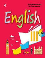 Английский язык. III класс. Учебник и CD (978-5-699-87470-5)