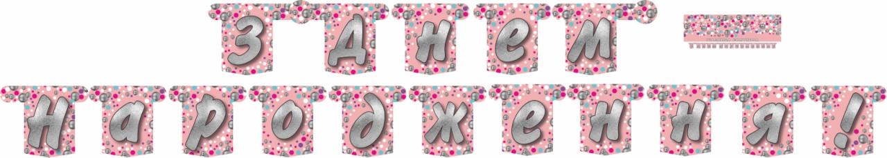 "Гирлянда ""З Днем Народження"" Розовый конфетти. Цвет: Розовый. Длина 2,50м."