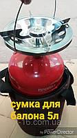 Сумка чехол для транспортировки газового баллона на 8 литров , фото 1