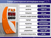 Световая рекламная стела газовая со светодиодными табло 2500 х 1300 мм