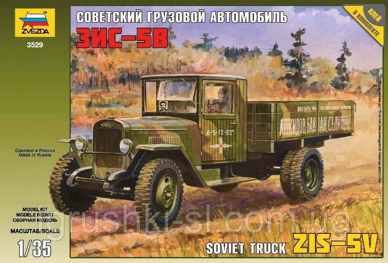 Сборная модель (1:35) Советский грузовой автомобиль ЗиС-5В