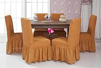 АКЦИЯ!!!Чехлы для стульев карамель (набор 6 шт.)