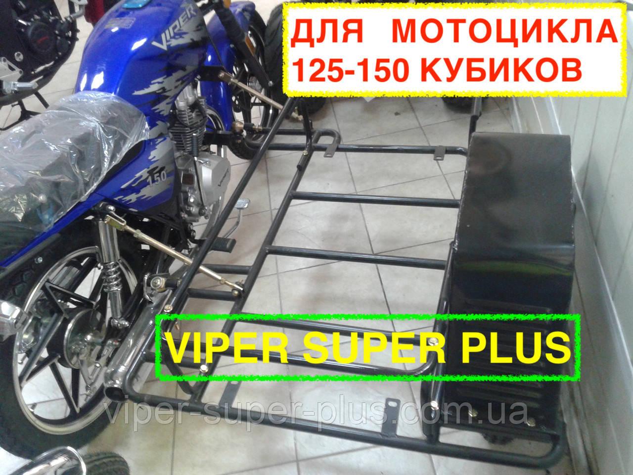 Боковая коляска транспортная к мопедам и мотоциклам на 125-150 кубиков!
