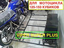 Бічна коляска транспортна до мопедів і мотоциклів на 125-150 кубиків!