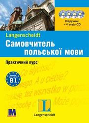Самовчитель польської мови