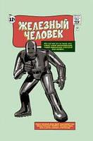 Классика Marvel. Железный Человек: графический роман. Ли С. Комильфо