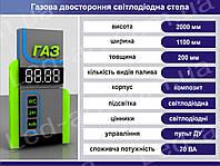 Световая рекламная стела газовая со светодиодными табло 2000 х 1100 мм