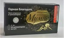 Мумиё алтайское ректально-вагинальное 10 суппозиторий