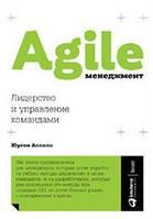Agile-менеджмент. Лидерство и управление командами. Аппело Ю. Альпина Паблишер