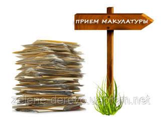 Утилизация макулатуры цена на макулатуру за 1 кг во пскове