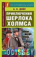 Приключения Шерлока Холмса. Дойл А.К. Эксклюзивное чтение на английском языке. АСТ