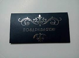 """Конверт из дизайнерского картона с тиснением """"Поздравляем"""", 165*90 мм"""
