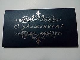 """Конверт из дизайнерского картона с тиснением """"С уважением"""", 165*90 мм"""