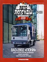 """Автолегенды СССР №140 ВАЗ-2802 """"Пони"""""""