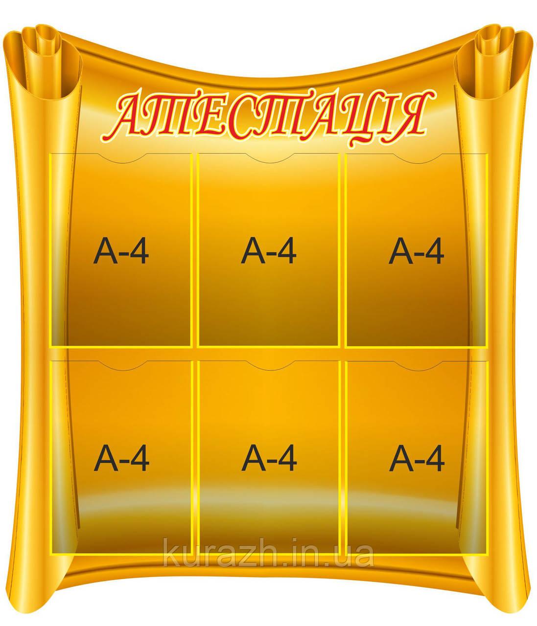 Стенд для школи «Атестація»