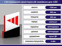 Световой рекламный указатель светодиодный въезд-выезд 1300 х 900 мм