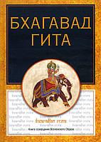 Бхагавадгита -  (978-5-386-09557-4)