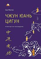 Чжун Юань цигун. Четвертый этап восхождения - Сюи Минтан, Тамара Мартынова (978-5-906749-11-6)