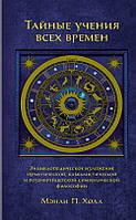 Тайные учения всех времен. Энциклопедическое изложение герметической, каббалистической и розенкрейцерской символической философии - Мэнли Палмер Холл