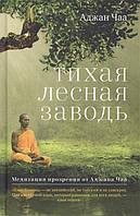 Тихая лесная заводь. Медитация прозрения от Аджана Чаа. Чаа А.