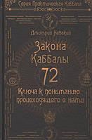 72 Закона Каббалы. 72 Ключа к пониманию происходящего с нами. Невский Д.