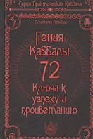 72 Гения Каббалы. 72 Ключа к успеху и процветанию. Невский Д.